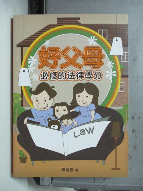 ~書寶 書T6/親子_OTS~好父母必修的法律學分_陳國義
