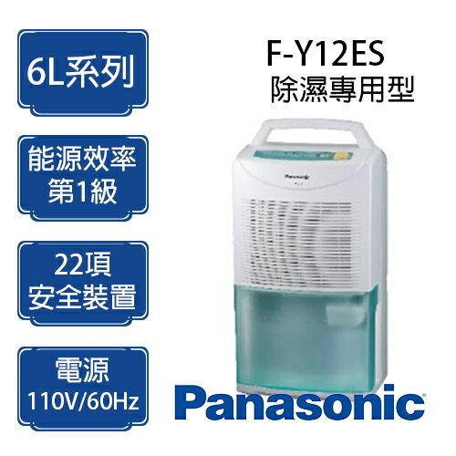 【Panasonic 國際牌】6公升 除濕機 F-Y12ES