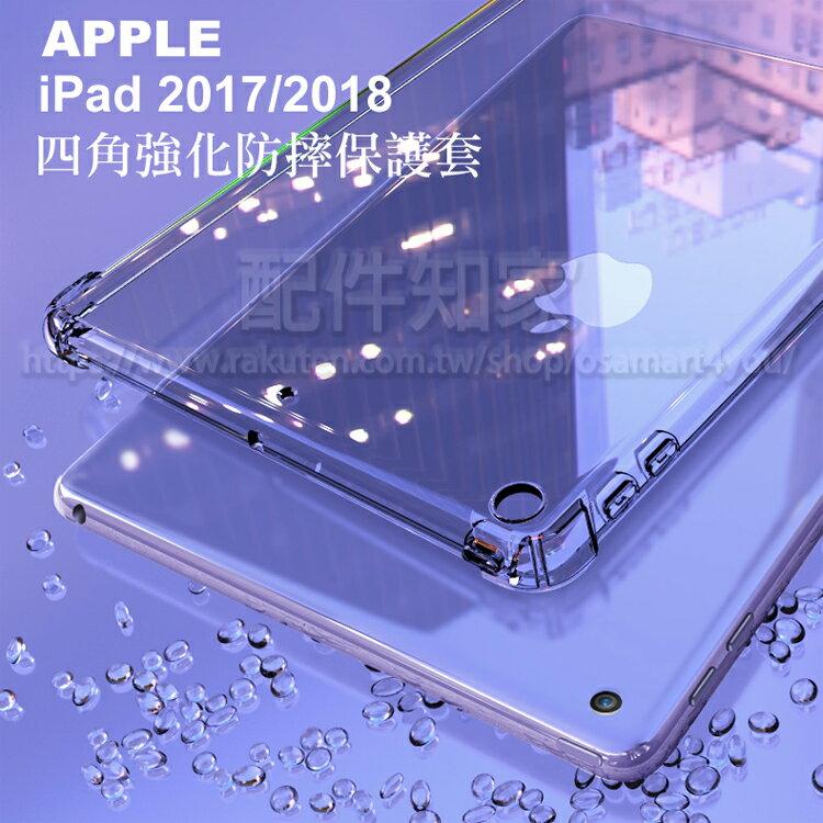 【盒裝、四角強化】Apple iPad 2018版/2017 9.7吋 四角加厚透明套/保謢套/A1893/A1954/A1822/A1823-ZW