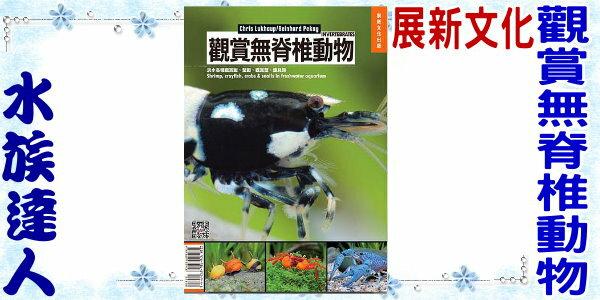 【水族達人】【書籍】展新文化 AquaNet《觀賞無脊椎動物》各類觀賞蝦、蟹、螺、貝類原生地及飼育方法