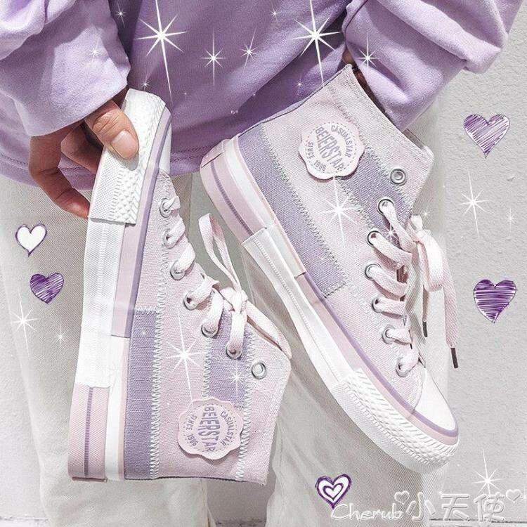 高筒鞋 星黛紫高幫帆布鞋女鞋子2020新款學生潮鞋百搭泫雅神仙鞋