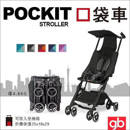 ?蟲寶寶?【GB Pockit 】口袋車/口袋推車/手推車/傘車(代理商公司貨,保固一年) - 黑