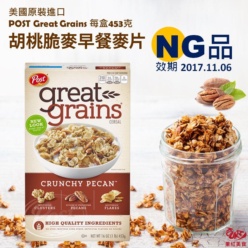果紅NG品  美國POST胡桃脆麥果穀物麥片早餐453克
