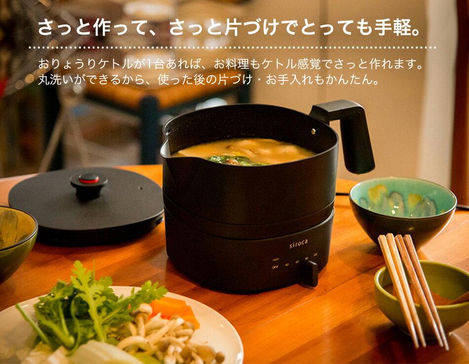 日本siroca  快煮鍋 電熱水壺 SK-M151 -日本必買 日本樂天直送  /  (12100) 2