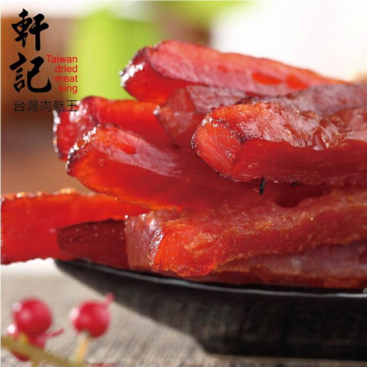 [軒記~台灣肉乾王]吮指岩燒豬肉條★團購肉乾, 彰化十大伴手禮, 熱賣零嘴, 豬肉乾★