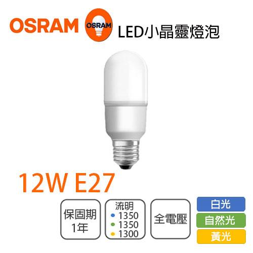 歐司朗/小晶靈 LED 12W E27 小雪糕 燈泡 全電壓 白光/黃光 〖永光照明〗OS-12WLED-E27%