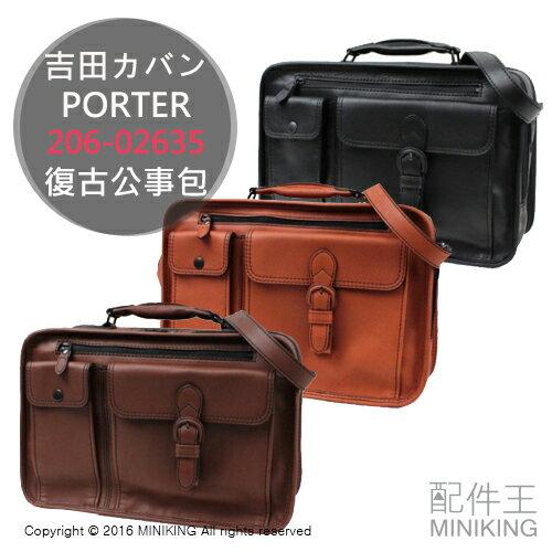【配件王】日本製 吉田 PORTER BARON 206-02635 復古風格 公事包 2WAY 三色