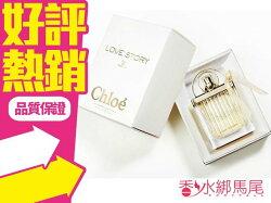 Chloe 克羅埃 Love Story 愛情故事 女性淡香精 5ML香水分享瓶◐香水綁馬尾◐
