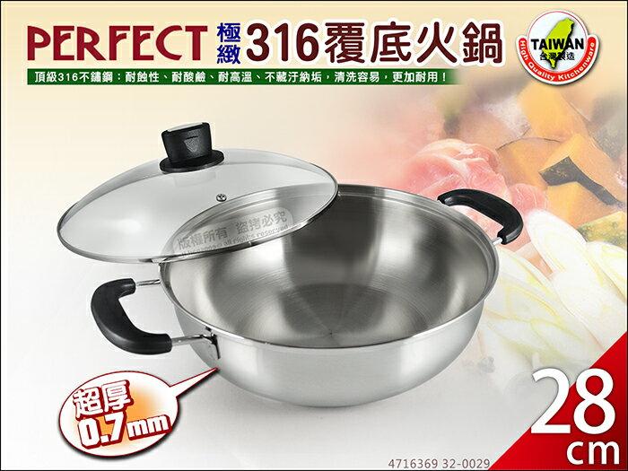 快樂屋♪PERFECT極緻316覆底火鍋 28cm 雙耳 附蓋 台灣製 0029 超厚316不鏽鋼/湯鍋/萬用鍋/料理鍋