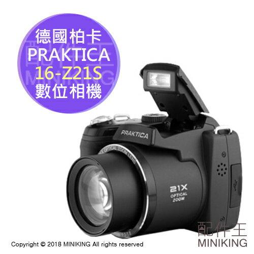 【配件王】現貨公司貨德國PRAKTICA柏卡16-Z21S時尚類單類單眼數位相機21倍光學變焦