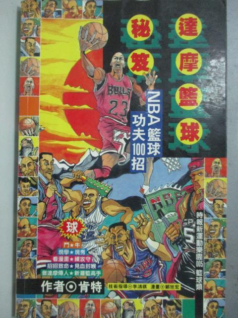 ~書寶 書T1/體育_OSO~達摩籃球秘笈:NBA籃球功夫100招_肯特 ~  好康折扣