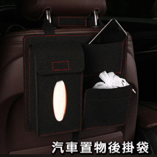 多功能汽車座椅收納袋 汽車收納掛袋 面紙盒 紙巾盒
