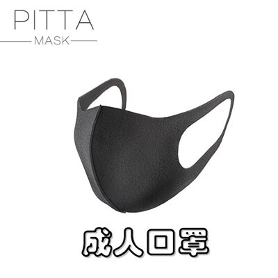 成人口罩pitta mask 一袋3入 ~防花粉防灰塵透氣可清洗男女 口罩 顏色  73p