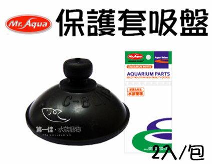 [第一佳 水族寵物] 台灣水族先生Mr.Aqua [2入] 保護套吸盤 (石英管套專用)