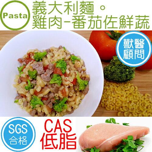 【Pets Care Pasta-單包】義大利麵-雞肉番茄佐鮮蔬 真鮮包/每包100g 寵物鮮食 犬鮮食 狗飼料 狗食品