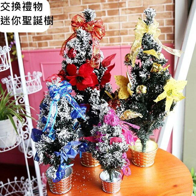 <br/><br/>  聖誕節 聖誕樹 耶誕樹 迷你聖誕樹(50cm) 雪花樹 聖誕樹盆 交換禮物 辦公室專屬 配件齊全【塔克】<br/><br/>