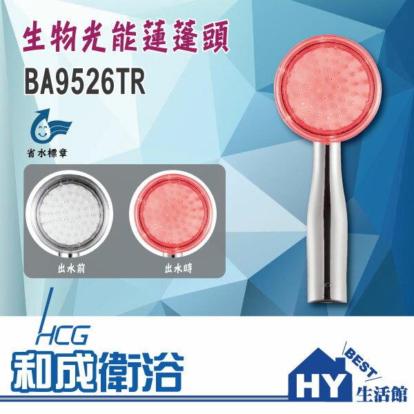 和成牌 BA9526TR 浴室蓮蓬頭花灑 生物光能新技術《HY生活館》水電材料專賣店