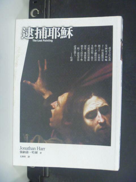 【書寶二手書T2/翻譯小說_GAU】逮捕耶穌-故事館02_尤傳莉, 強納森‧哈