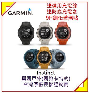 [免運刷卡享10%回饋送好禮] GARMIN Instinct 本我系列 (6色可選) GPS腕錶 智慧錶 男錶 防水手錶