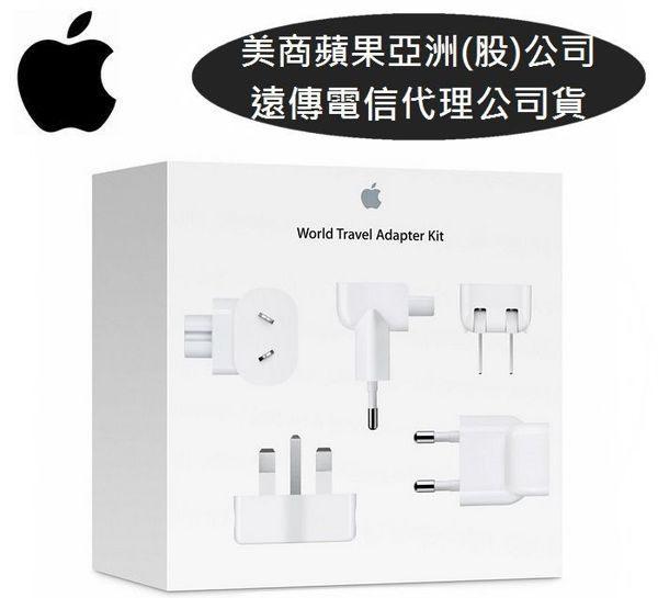 葳爾洋行:蘋果原廠盒裝【Apple全球旅行轉接器套件】轉接器套件包含七個AC插頭【遠傳電信代理公司貨】