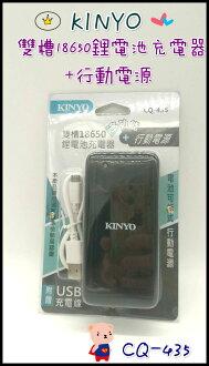 充電器 耐嘉 KINYO 雙槽18650鋰電池充電器 CQ-435 行動電源 USB 充電 快充 手機 充電座