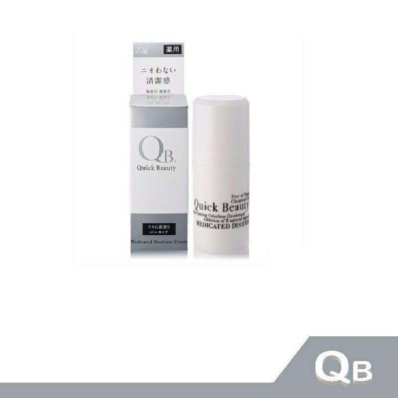 日本 白金級 QB 零體味 24小時 持久體香棒20g 【RH shop】