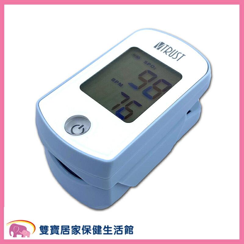 威創血氧濃度機 VTRUST 血氧濃度計 血氧計 血氧機 血氧濃度機 血氧飽和監測器 血氧監測器