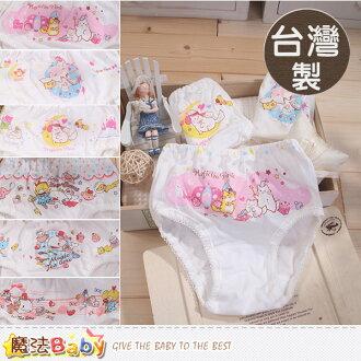 台灣製女童純棉三角內褲三件一組 魔法Baby~k43908