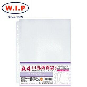 【W.I.P】11孔白邊內頁袋(厚度0.08mm)100入CM-110台灣製包