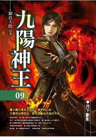 九陽神王(09)