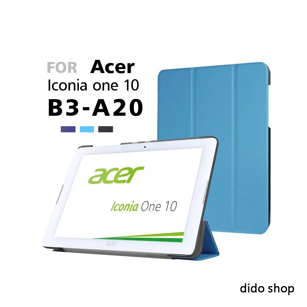 宏碁 Iconia one 10 B3-A20 10.1吋 卡斯特三折 平板皮套 保護套 保護殼 (PA149)【預購】