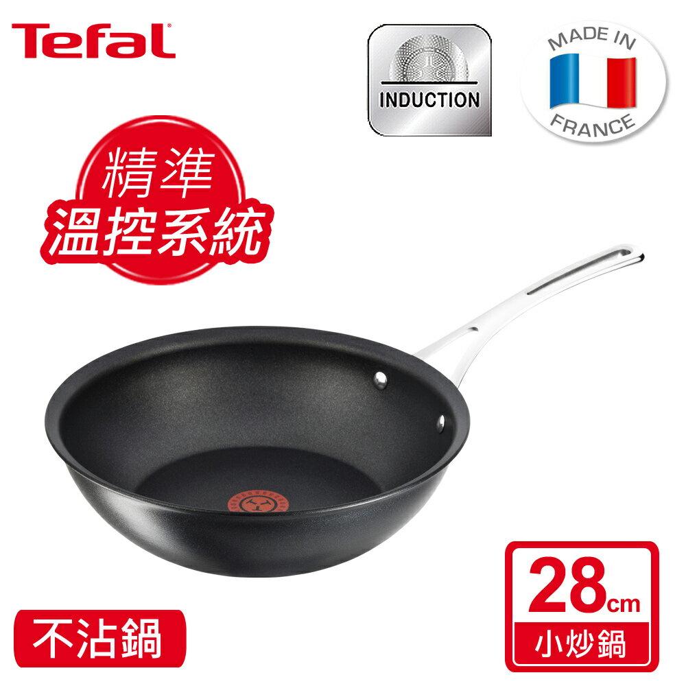 Tefal法國特福 廚神系列28CM電磁精準溫控不沾小炒鍋