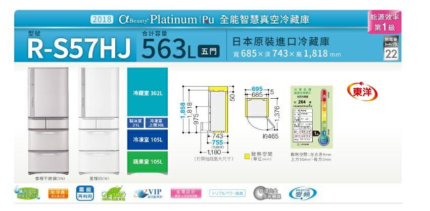 ****東洋家電****(請議價) HITACHI 日立563L一級能效日本原裝變頻五門冰箱(RS57HJ)