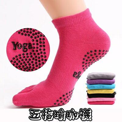 ★瑜珈襪 五趾襪-純色分趾防滑船型運動襪7色73pp567【獨家進口】【米蘭精品】 0