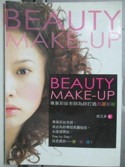 【書寶二手書T9/美容_HOA】Beauty Make-Up:專業彩妝老師為妳打造亮麗新妝_徐又非