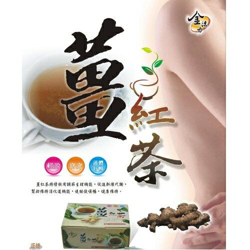 薑紅茶^(1gx15包 盒^)^~小資女愛漂亮強力 ,紅遍 的薑紅茶體內環保~