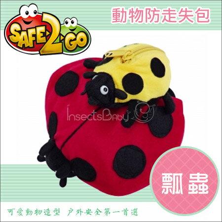 ~蟲寶寶~~safe2go~孩童防走失包   可愛動物  ~瓢蟲~現+預~
