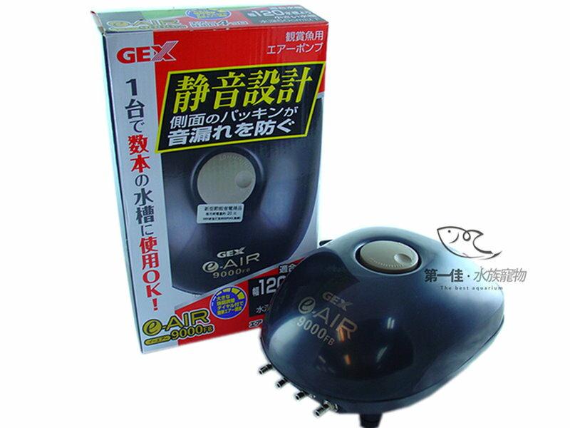 ^~第一佳水族寵物^~ 五味GEX 新型超靜音打氣機 ^~9000F~四孔微調^~