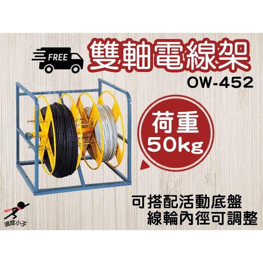 電線收納架 OW-452