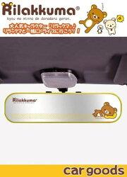 權世界@汽車用品 日本 Rilakkuma 懶懶熊 拉拉熊 睡姿圖案 後照鏡 後視鏡 平面鏡 RK-104