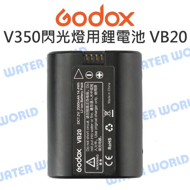 【中壢NOVA-水世界】GODOX 神牛【V350-VB20 V350閃光燈專用 鋰電池 VB20】2000mAh 電池