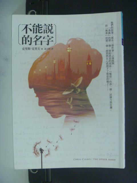 【書寶二手書T2/翻譯小說_OGI】不能說的名字_趙丕慧, 克里斯‧克里夫