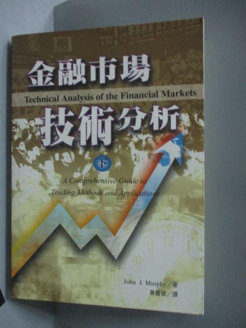 ~書寶 書T5/投資_MDR~金融市場技術分析  下 _黃嘉斌