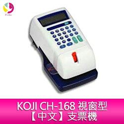 KOJI CH-168 視窗型【中文】支票機