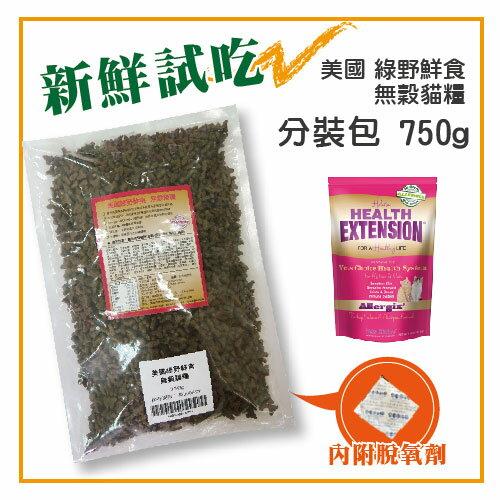 【新鮮試吃】美國綠野鮮食 無穀貓糧(紅)-分裝包750g-240元>可超取~(T002A02-0750)