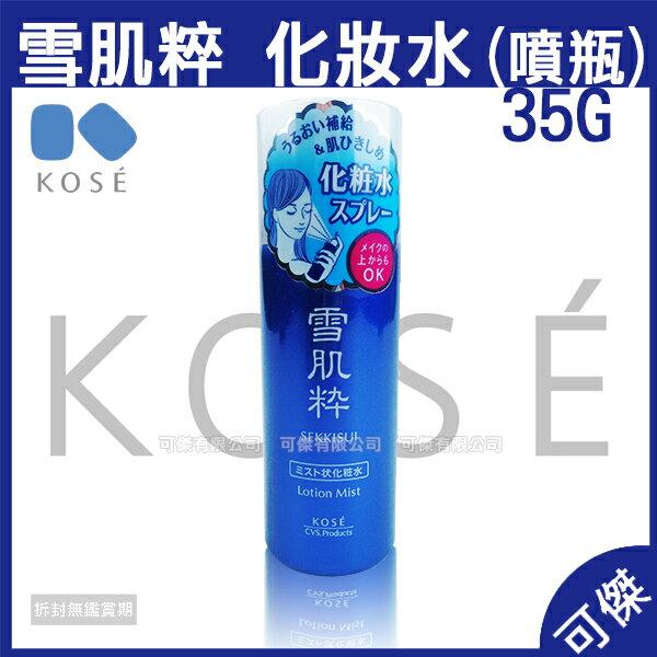 可傑 KOSE 高絲 雪肌粹 化妝水噴霧 35g 化妝水 (噴瓶) 清爽不刺激 水感型化妝水