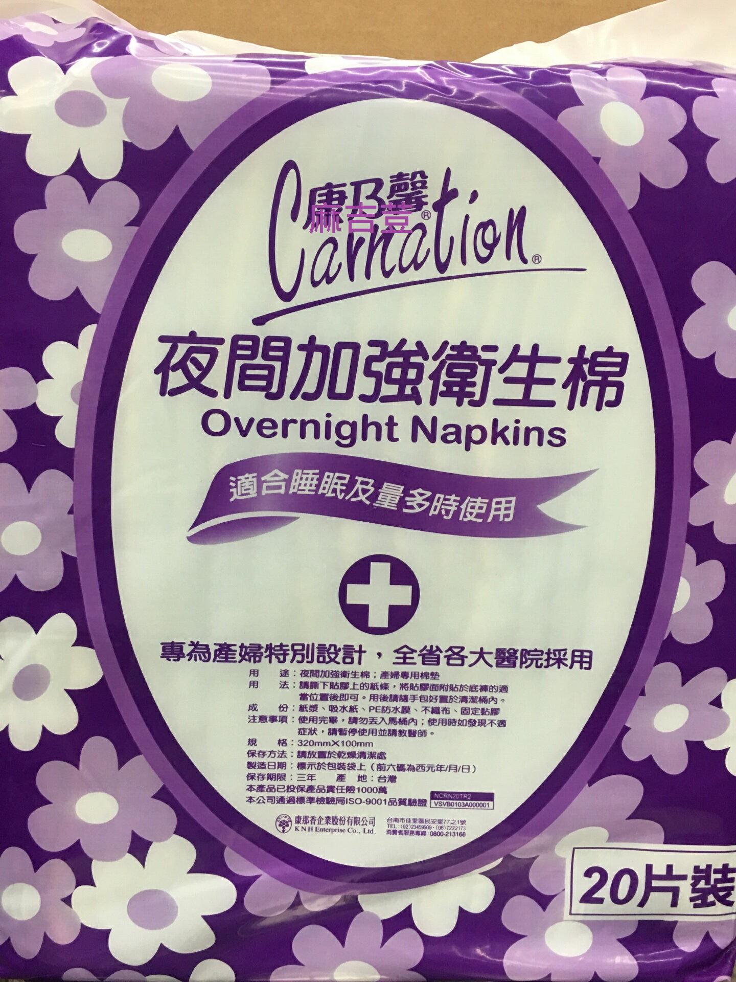 康那香康乃馨產婦專用衛生棉20片入 適合睡眠及量多時使用100mmX320mm 可搭包大人/安安/添寧濕巾看護墊使用