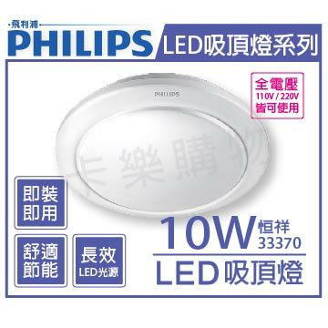 PHILIPS飛利浦 LED 33370 恒祥 10W 6500K 白光 全電壓 吸頂燈  PH430509