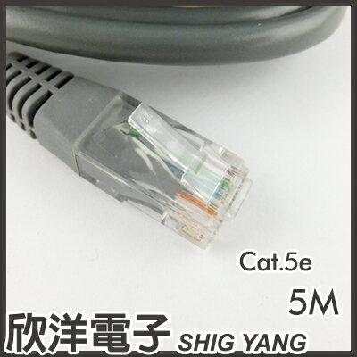 ※ 欣洋電子 ※ Cat.5e 灰色網路線 5M / 5米 (CBL-05-5e)