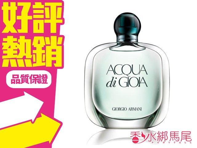 GIORGIO ARMANI 亞曼尼 海藍寄情水女性淡香精 5ML香水分享瓶◐香水綁馬尾◐